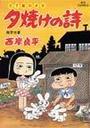 西岸/良平∥著: 夕焼けの詩 51