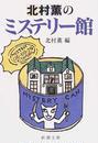 オンライン書店ビーケーワン:北村薫のミステリー館