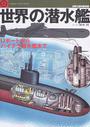 世界の潜水艦