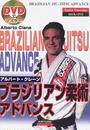 ブラジリアン柔術アドバンス