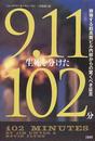 ジム・ドワイヤー∥著: 9.11生死を分けた102分