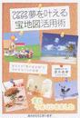 望月/俊孝∥著: ワクワクしながら夢を叶える宝地図活用術