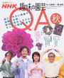 NHK趣味の園芸Q&A
