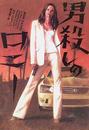 オンライン書店ビーケーワン:男殺しのロニー