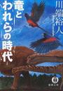 オンライン書店ビーケーワン:竜とわれらの時代