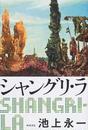オンライン書店ビーケーワン:シャングリ・ラ