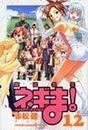魔法先生ネギま! 12 講談社コミックス Shonen magazine comics 3587巻