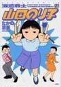 オンライン書店ビーケーワン:派遣戦士山田のり子 4