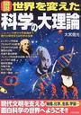 大宮/信光∥著: 図説世界を変えた科学の大理論