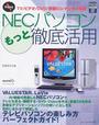 Enjoy!NECパソコンもっと徹底活用
