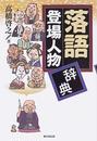 高橋/啓之∥著: 落語登場人物辞典