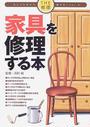 家具を修理する本