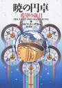 暁の円卓 9
