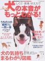鳴海/治∥監修: しぐさ・表情・吠え方で犬の本音がもっとわかる!