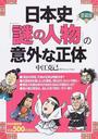 中江/克己∥著: 日本史「謎の人物」の意外な正体