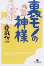 唐沢/俊一∥〔著〕: 裏モノの神様