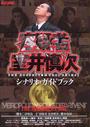 「容疑者室井慎次」シナリオ・ガイドブック