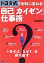 柴田/昌治∥著: 自己「カイゼン」仕事術