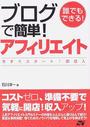 石川/洋一∥著: ブログで簡単!アフィリエイト