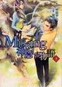 オンライン書店ビーケーワン:Missing神隠しの物語 3