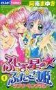ふしぎ星の★ふたご姫 ラブリーキングダム 1 フラワーコミックススペシャル