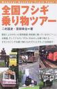 オンライン書店ビーケーワン:全国フシギ乗り物ツアー