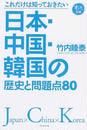 竹内/睦泰∥著: 日本・中国・韓国の歴史と問題点80