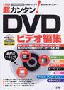 超カンタン!DVDビデオ編集