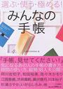 オンライン書店ビーケーワン:みんなの手帳