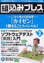 橋本隆成: 組込みプレス Vol.2
