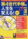 オンライン書店ビーケーワン:第4世代手帳が人生を変える! Vol.1