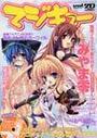 : マジキュー vol.20 2005/12