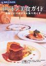 オンライン書店ビーケーワン:ロンドン美食ガイド