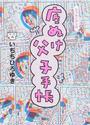 いぢち/ひろゆき∥著: 底ぬけ父子手帳