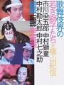 オンライン書店ビーケーワン:歌舞伎界の若き獅子たち