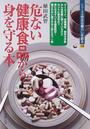 危ない健康食品から身を守る本