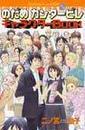 オンライン書店ビーケーワン:のだめカンタービレ#0キャラクターBOOK