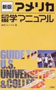 アメリカ留学マニュアル