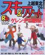 スキー&リゾート上越東北 '06 るるぶ情報版 関東 25