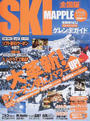 スキーマップル 2006全国版 マップルマガジン