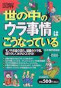 日本博学倶楽部∥著: 〈図解〉世の中の「ウラ事情」はこうなっている
