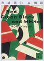 森/博嗣∥〔著〕: 赤緑黒白