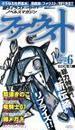 : ファウスト Vol.6 SIDE-B
