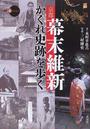 京都幕末維新かくれ史跡を歩く