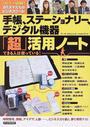 オンライン書店ビーケーワン:手帳、ステーショナリー、デジタル機器「超」活用ノート