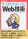 すっきりわかった!Web技術