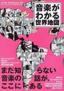 世界の音楽編集部∥編: 音楽がわかる世界地図