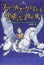 ファーガス・クレインと空飛ぶ鉄の馬