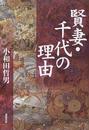 小和田/哲男∥著: 賢妻・千代の理由