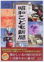 オンライン書店ビーケーワン:懐かしの昭和こども新聞